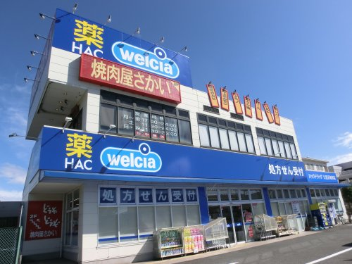 焼肉屋さかい 久里浜店の画像