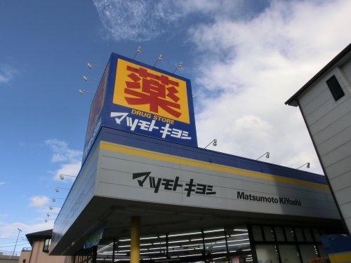 ドラッグストア マツモトキヨシ 横須賀武山店の画像