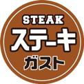 ステーキガスト竜王店