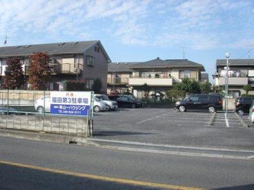 福田第3駐車場の画像1