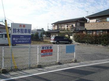 鈴木駐車場の画像1