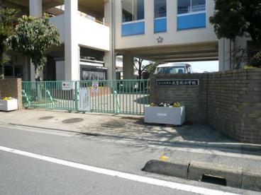 さいたま市立大宮北小学校の画像1