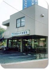 にこにこ小児科医院の画像1