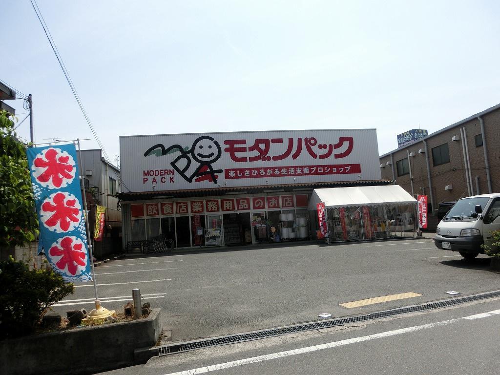 モダンパック東大阪店の画像