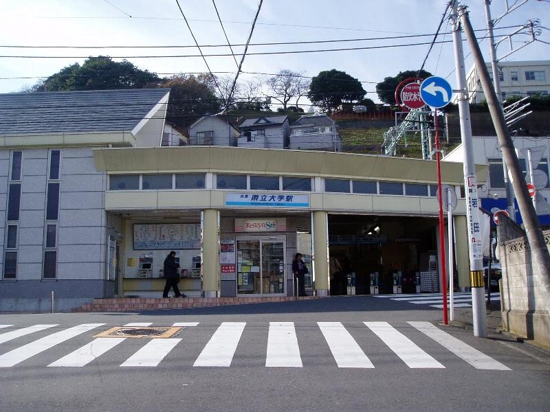 京浜急行電鉄(株) 県立大学駅の画像