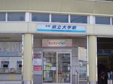 京浜急行電鉄(株) 県立大学駅の画像2