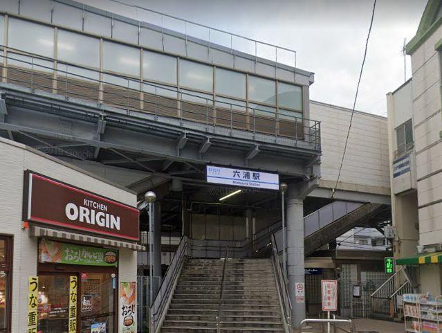 京浜急行電鉄(株) 六浦駅の画像