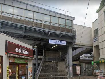 京浜急行電鉄(株) 六浦駅の画像1