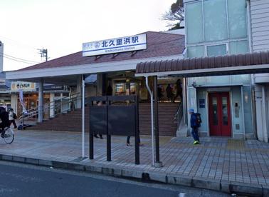 京浜急行電鉄(株) 北久里浜駅の画像1