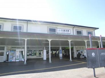 JR横須賀線久里浜駅の画像1