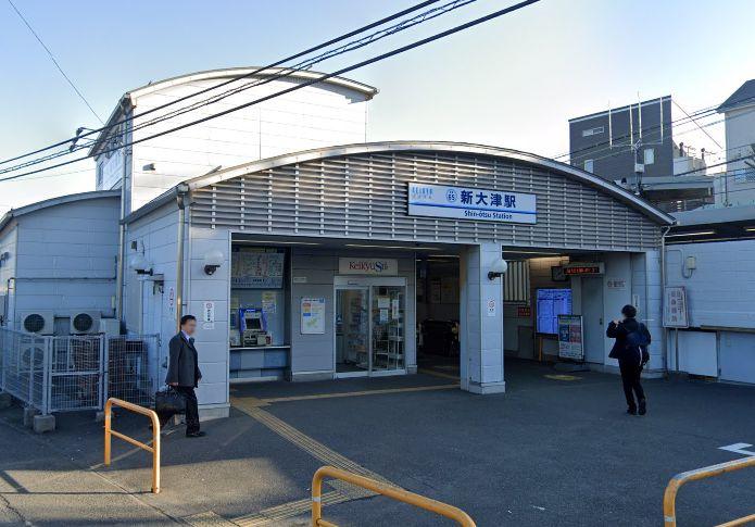 京浜急行電鉄(株) 新大津駅の画像