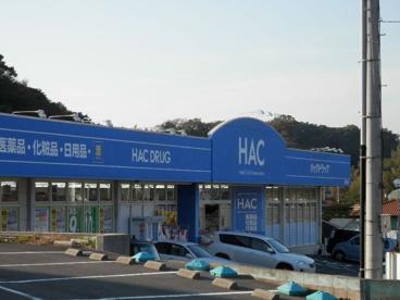 ハックドラッグ岩戸店の画像1