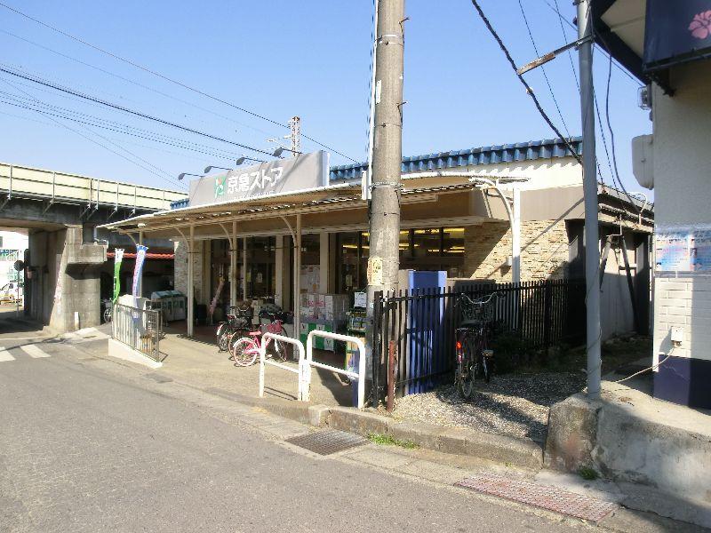 京急ストア津久井浜店の画像