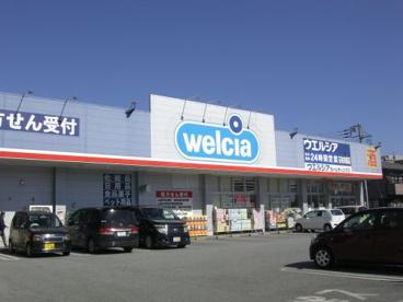 ウェルシア薬局の画像1