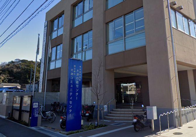 横須賀市役所 市民部大津行政センターの画像