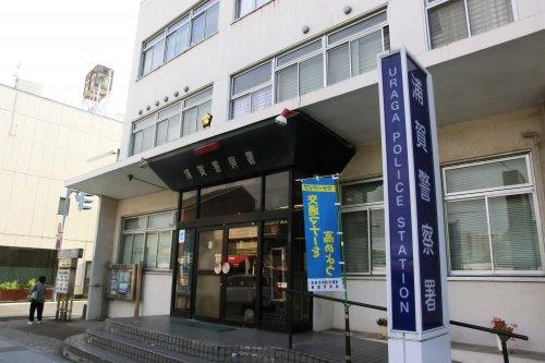 浦賀警察署の画像