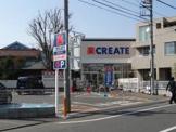 クリエイトS.D 茅ケ崎雄三道り店