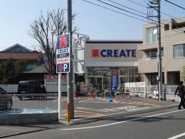 クリエイトS.D 茅ケ崎雄三道り店の画像1