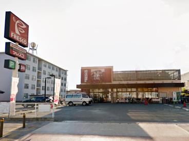 フレスコ鮎川店の画像1