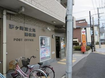 茅ヶ崎富士見郵便局の画像1