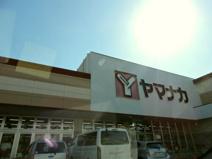 ヤマナカ 清水店