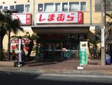 ファッションセンターしまむら東逗子店
