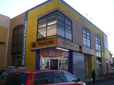 ドラッグストア マツモトキヨシ 東逗子店の画像1