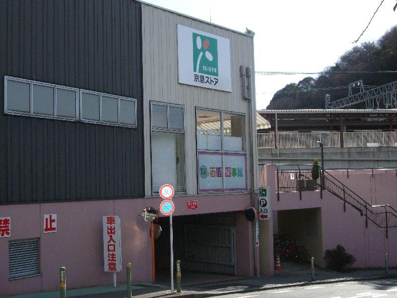 京急ストア安針塚店の画像
