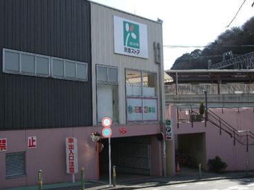 京急ストア安針塚店の画像1