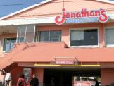 ジョナサン 三浦海岸店