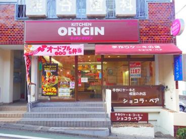 オリジン弁当 宮崎台店の画像1