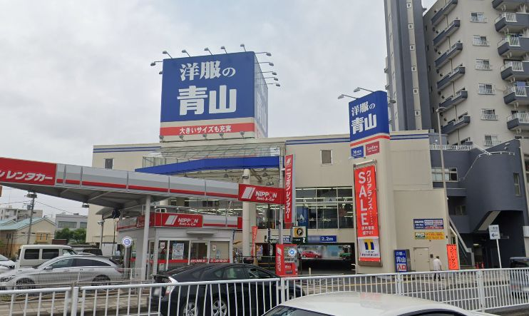 洋服の青山横浜金沢八景店の画像