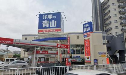 洋服の青山横浜金沢八景店の画像1