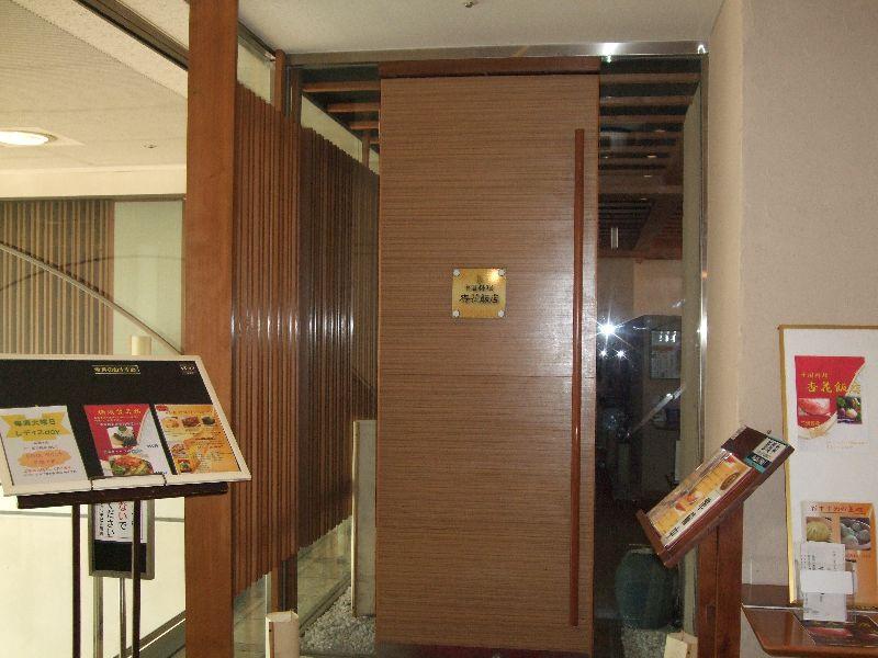 中国料理杏花飯店の画像