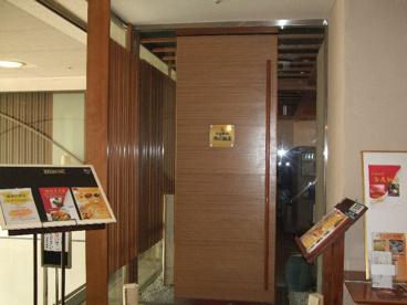 中国料理杏花飯店の画像1