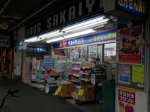 サカイヤ薬局追浜駅前店