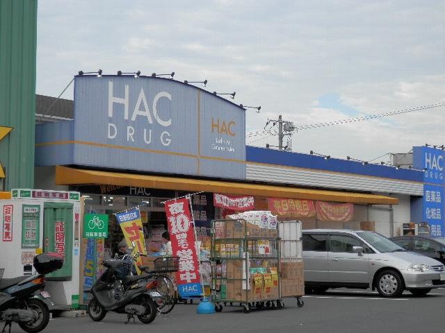 ハックドラッグ浦郷店の画像
