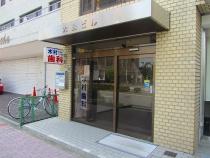 木村歯科医院の画像3