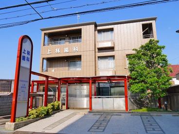 上林歯科医院の画像1
