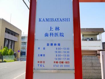 上林歯科医院の画像4