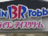 サーティワンアイスクリーム 茨木清水店