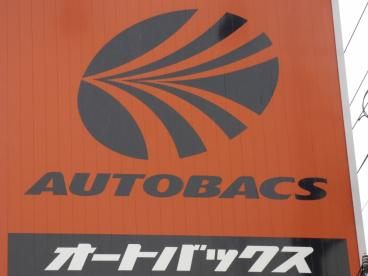 オートバックス・千里丘店の画像1
