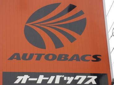 オートバックス摂津店の画像1
