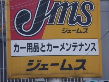 ジェームスシルバーバック茨木店の画像1