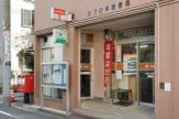 江東白河郵便局