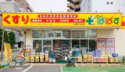 どらっぐぱぱす江東千石店の画像1