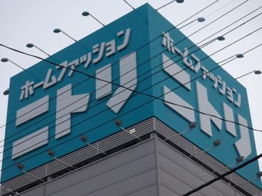 (株)ニトリ 茨木北店の画像1