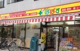 どらっぐぱぱす 東向島店
