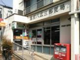 墨田八広三郵便局