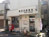 墨田四郵便局